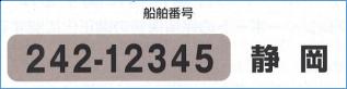 【5】小型船舶の登録制度