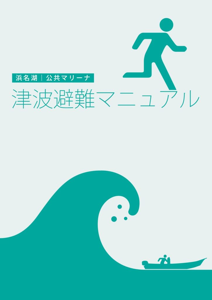 浜名湖公共マリーナ 津波避難マニュアル
