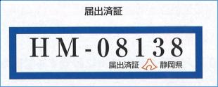 【3】プレジャーボートの係留保管に関するルール