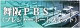 舞阪PBS(プレジャーボートスポット)