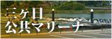 三ヶ日公共マリーナ(オレンジマリーナ)