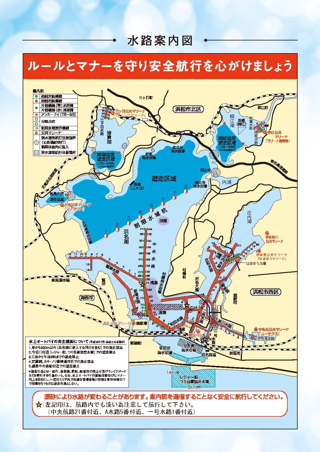 浜名湖の水路案内図